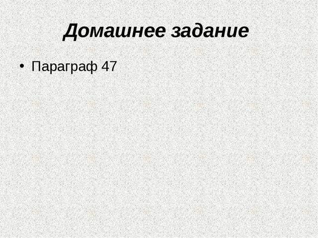 Домашнее задание Параграф 47