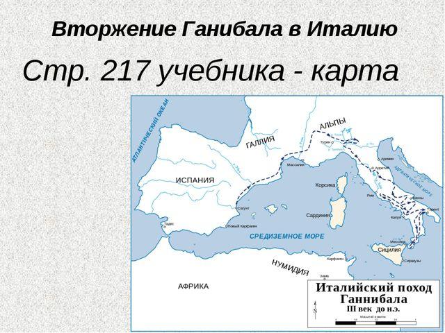 Вторжение Ганибала в Италию Стр. 217 учебника - карта