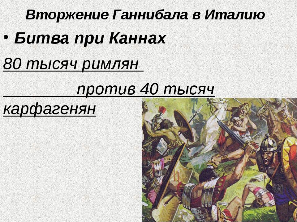 Вторжение Ганнибала в Италию Битва при Каннах 80 тысяч римлян против 40 тысяч...