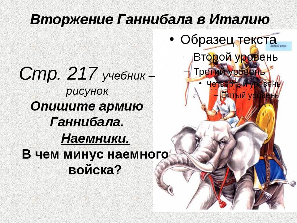 Вторжение Ганнибала в Италию Стр. 217 учебник – рисунок Опишите армию Ганниба...