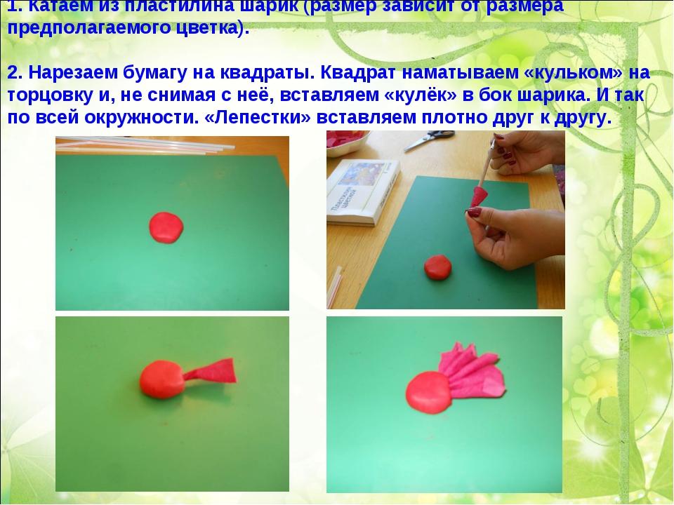 1. Катаем из пластилина шарик (размер зависит от размера предполагаемого цвет...