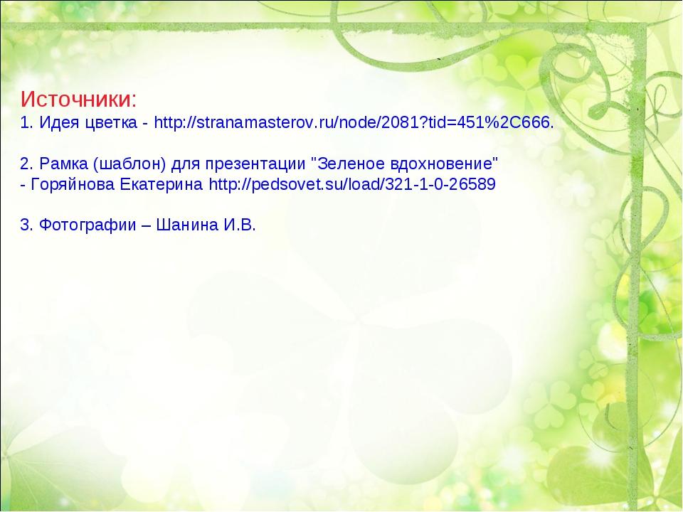 Источники: 1. Идея цветка - http://stranamasterov.ru/node/2081?tid=451%2C666....