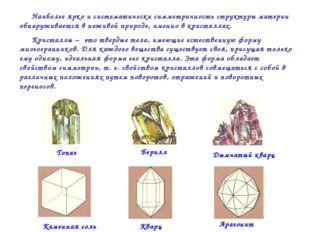 Наиболее ярко и систематически симметричность структуры материи обнаруживаетс