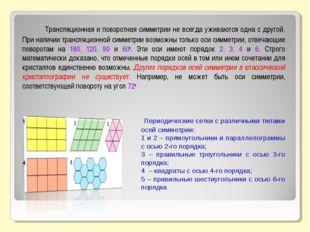 Трансляционная и поворотная симметрии не всегда уживаются одна с другой. П