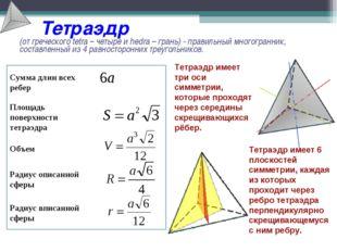 Тетраэдр (от греческого tetra – четыре и hedra – грань) - правильный многог