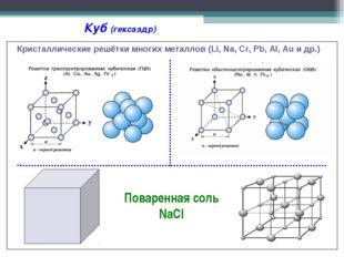 Кристаллические решётки многих металлов (Li, Na, Cr, Pb, Al, Au и др.) Куб