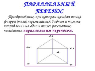 ПАРАЛЛЕЛЬНЫЙ ПЕРЕНОС Преобразование, при котором каждая точка фигуры (тела) п