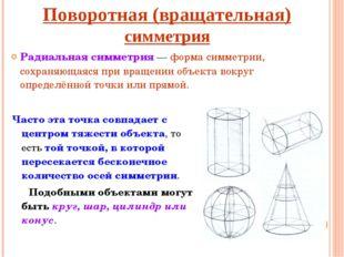 Радиальная симметрия — форма симметрии, сохраняющаяся при вращении объекта во