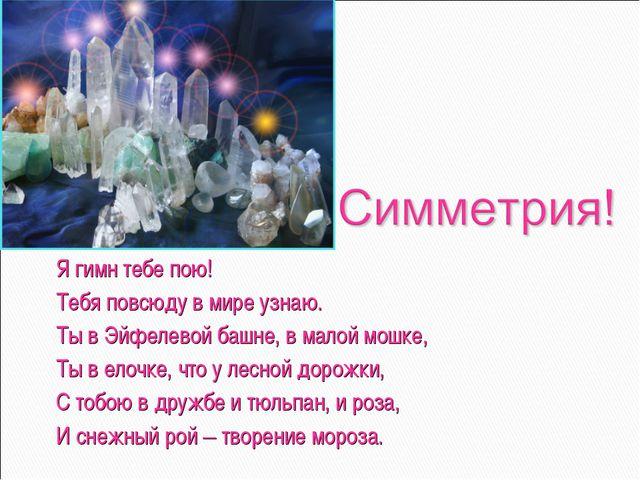 Я гимн тебе пою! Тебя повсюду в мире узнаю. Ты в Эйфелевой башне, в малой мош...
