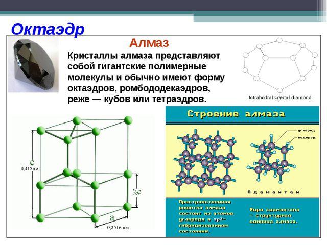 Алмаз Кристаллы алмаза представляют собой гигантские полимерные молекулы и об...