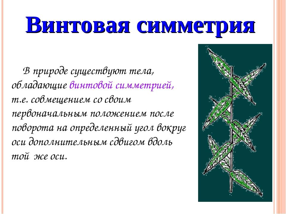 В природе существуют тела, обладающие винтовой симметрией, т.е. совмещением с...