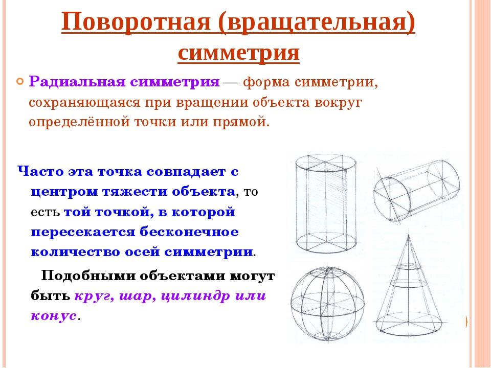 Радиальная симметрия — форма симметрии, сохраняющаяся при вращении объекта во...