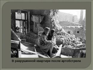 В разрушенной квартире после артобстрела
