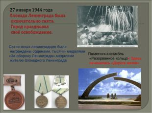 Памятник-ансамбль «Разорванное кольцо» Здесь начиналась «Дорога жизни» Сотни