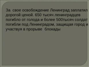 За свое освобождение Ленинград заплатил дорогой ценой. 650 тысяч ленинградцев