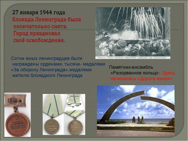 Памятник-ансамбль «Разорванное кольцо» Здесь начиналась «Дорога жизни» Сотни...