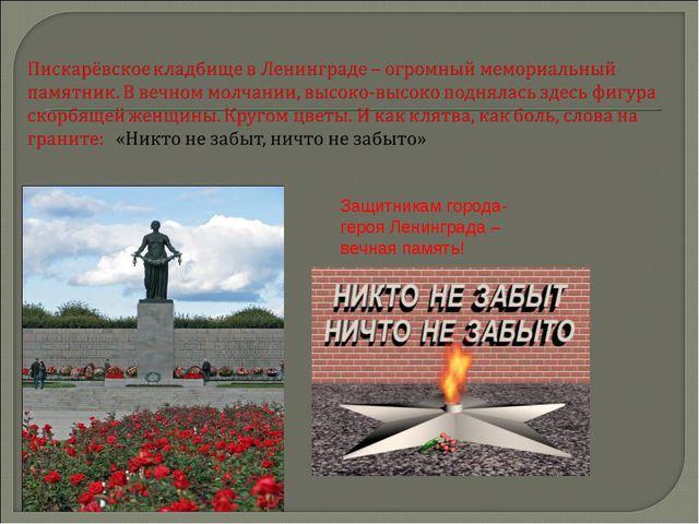 Защитникам города-героя Ленинграда –вечная память!