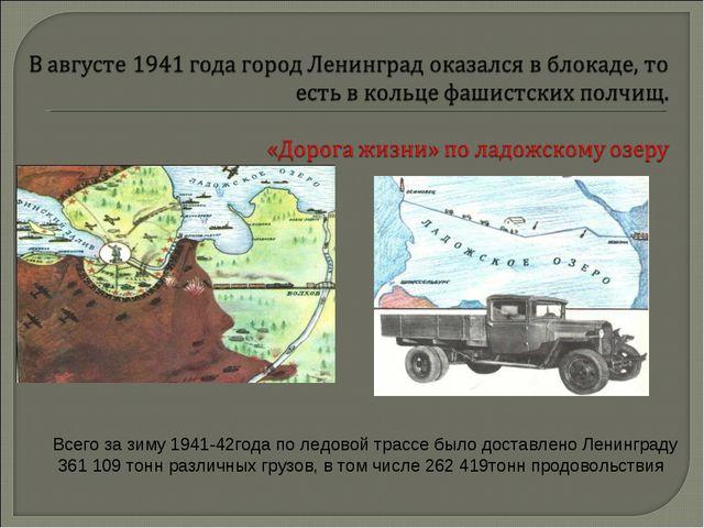 Всего за зиму 1941-42года по ледовой трассе было доставлено Ленинграду 361 10...