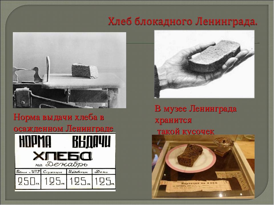 Норма выдачи хлеба в осажденном Ленинграде В музее Ленинграда хранится такой...