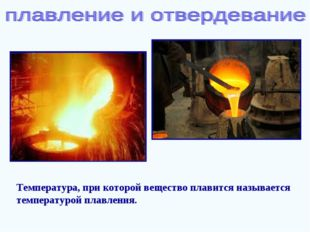 Температура, при которой вещество плавится называется температурой плавления.