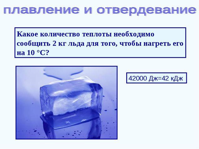 Какое количество теплоты необходимо сообщить 2 кг льда для того, чтобы нагрет...