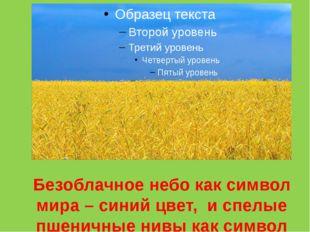 УКРАИНА Безоблачное небо как символ мира – синий цвет, и спелые пшеничные нив