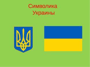 Символика Украины