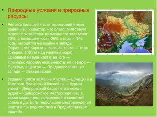 Природные условия и природные ресурсы Рельеф большей части территории имеет р