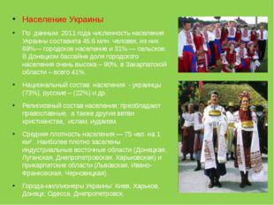 Население Украины По данным 2011 года численность населения Украины составила