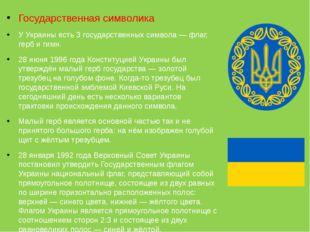Государственная символика У Украины есть 3 государственных символа — флаг, ге