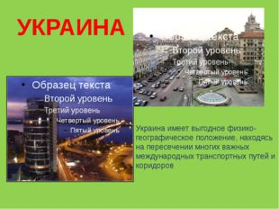 УКРАИНА Украина имеет выгодное физико-географическое положение, находясь на п