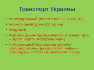 Транспорт Украины Железнодорожный (протяженность 21,6 тыс. км ) Автомобильный