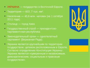 УКРАИНА — государство в Восточной Европе. Территория — 603 ,7 тыс. км². Насел
