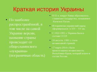 Краткая история Украины По наиболее распространённой, в том числе на самой Ук