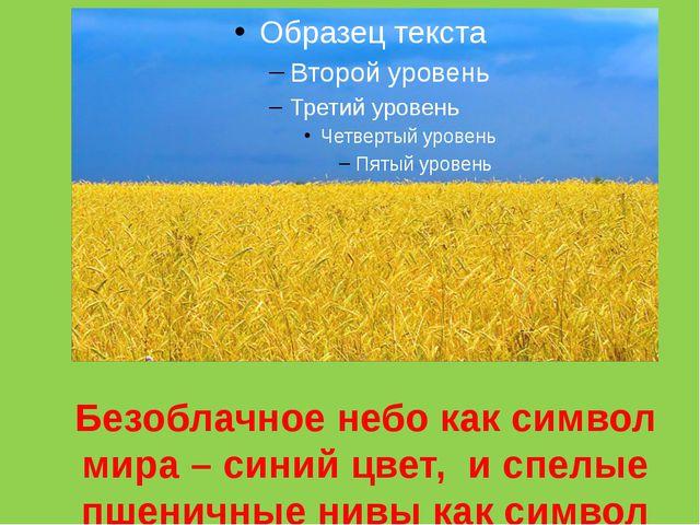 УКРАИНА Безоблачное небо как символ мира – синий цвет, и спелые пшеничные нив...