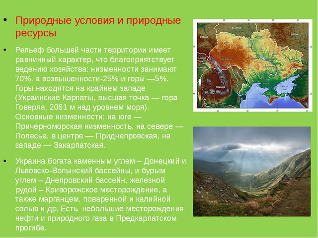 Природные условия и природные ресурсы Рельеф большей части территории имеет р...
