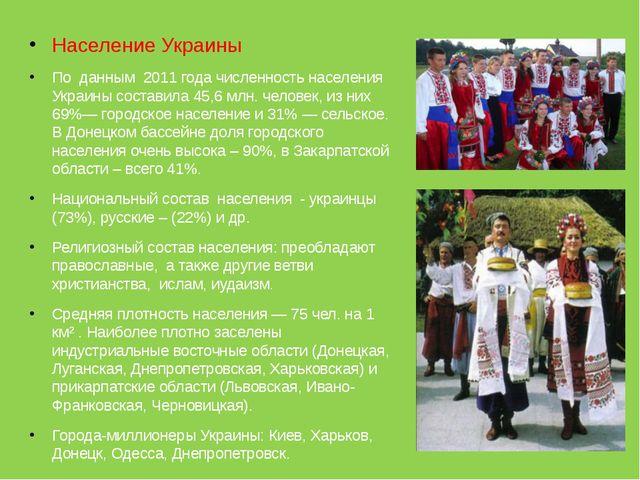 Население Украины По данным 2011 года численность населения Украины составила...