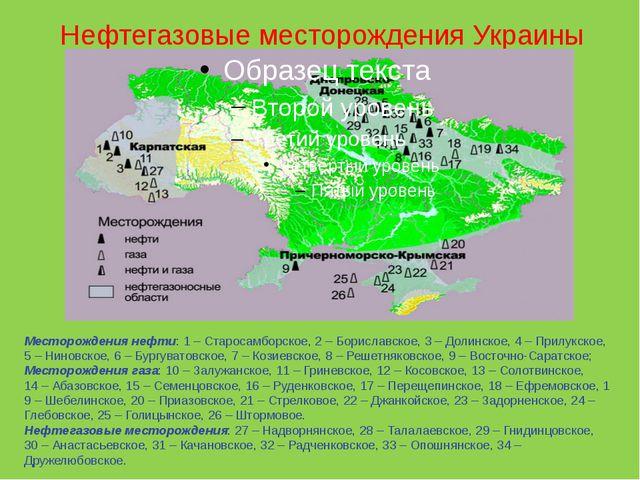 Нефтегазовые месторождения Украины Месторождения нефти: 1 – Старосамборское,...