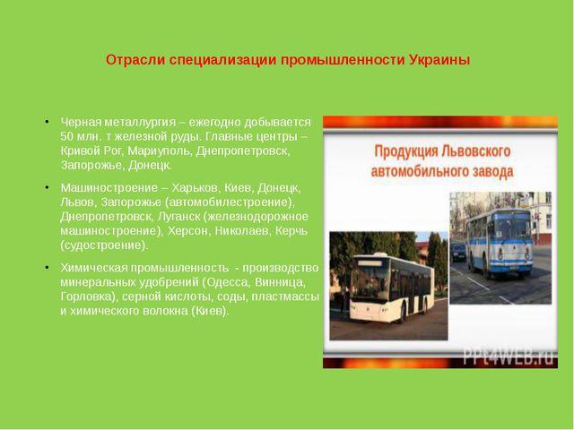 Отрасли специализации промышленности Украины Черная металлургия – ежегодно до...