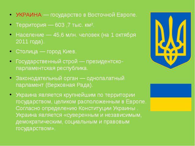 УКРАИНА — государство в Восточной Европе. Территория — 603 ,7 тыс. км². Насел...