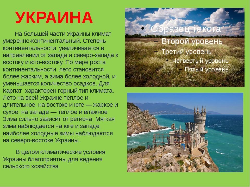 УКРАИНА На большей части Украины климат умеренно-континентальный. Степень кон...