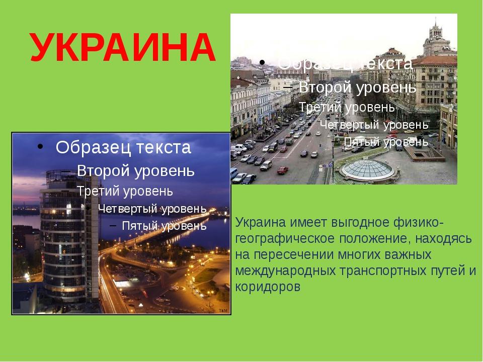 УКРАИНА Украина имеет выгодное физико-географическое положение, находясь на п...