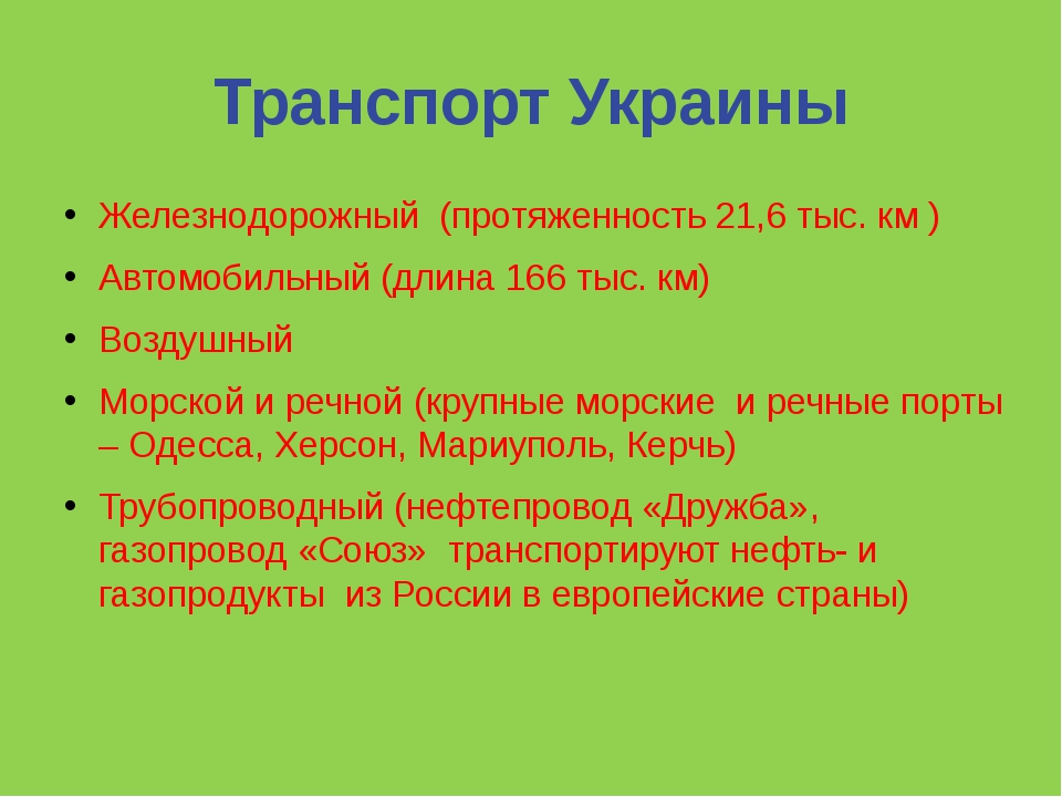 Транспорт Украины Железнодорожный (протяженность 21,6 тыс. км ) Автомобильный...