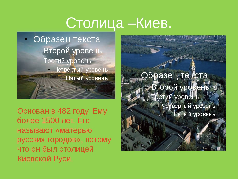 Столица –Киев. Основан в 482 году. Ему более 1500 лет. Его называют «матерью...