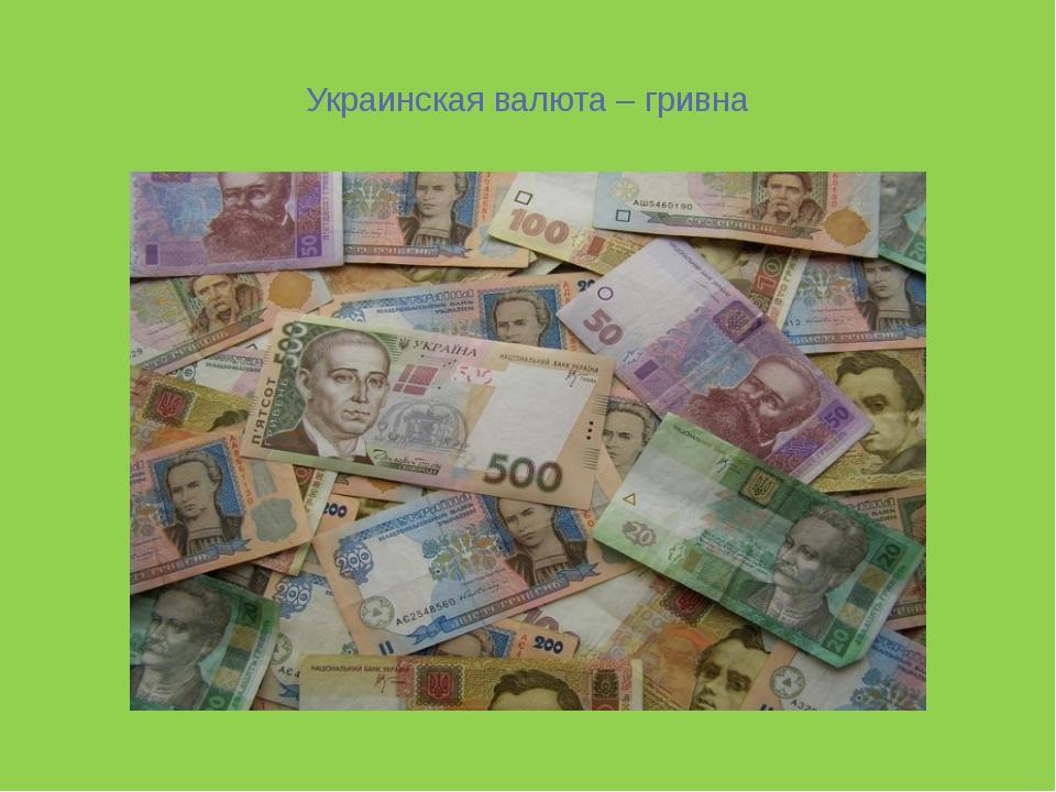 Украинская валюта – гривна