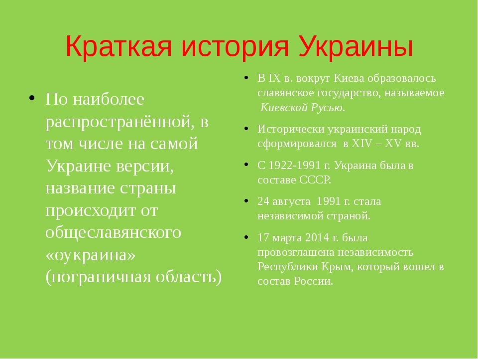 Краткая история Украины По наиболее распространённой, в том числе на самой Ук...
