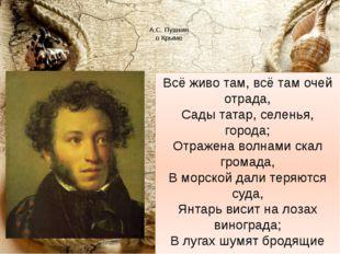 А.С. Пушкин о Крыме Всё живо там, всё там очей отрада, Сады татар, селенья,