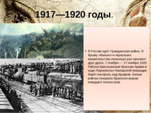 1917—1920 годы. В России идёт Гражданская война. В Крыму «белые» и «красные»
