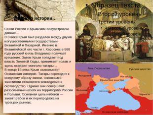 Немного истории… Связи России с Крымским полуостровом давние… В 8 веке Крым б