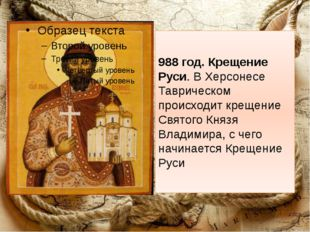 988 год. Крещение Руси. В Херсонесе Таврическом происходит крещение Святого К